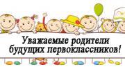 """Ahtme Kool kutsub lapsi kooliks ettevalmistusele """"Tulevased esimese klassi õpilased""""..."""